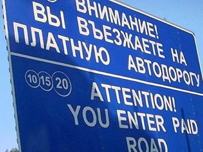 С 1 января вводится плата за выезд с нового участка трассы «Москва-Минск» на МКАД