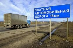 Дорога в Москву станет платной