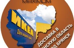 А стоит ли заказывать доставку ИКЕА в интернет магазине Maksimum?
