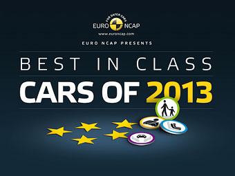 Европейцы назвали самые безопасные машины 2013 года
