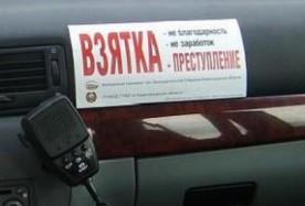 Житель Смоленской области пойман на взятке сотруднику ГИБДД