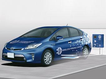 Toyota начнет испытания беспроводной зарядки электрокаров
