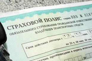 Стоимость ОСАГО может вырасти более чем в 30 регионах РФ