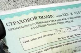 СМИ: ФАС предлагает кардинальную реформу ОСАГО