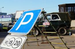 На рекламу платных парковок потратят 120 миллионов рублей