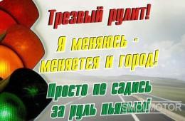 «Автотрезвость» в Смоленске.