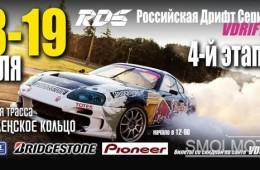 На «Смоленском кольце» дебютирует РДС 2014.
