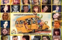 Смоленские студенты взялись контролировать общественный транспорт