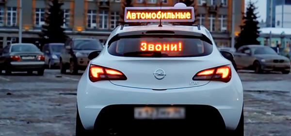 Депутаты предложили запретить рекламу в виде бегущей строки на автомобилях