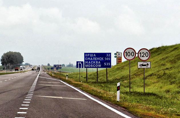 Трасса Москва – Минск в Смоленской области станет платной.