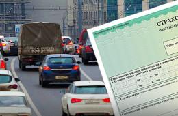 ОСАГО хотят сделать дешевле для опытных водителей