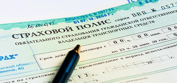 За отказ от продажи ОСАГО страховщиков предложили штрафовать на 500 тыс. рублей