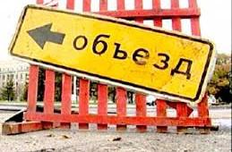 На улице Николаева из-за ремонта перекрыли движение транспорта.
