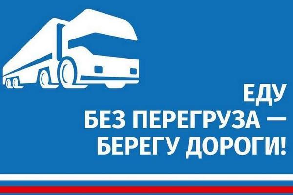 В Смоленской области стартует акция «На дорогу – без перегруза!»