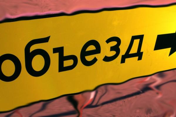 В Смоленске улицу Маяковского закроют для проезда транспорта