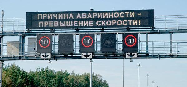 В Госдуме предложили повысить штраф за превышение скорости в три раза