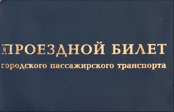 В маршрутках Смоленска можно ездить по проездным