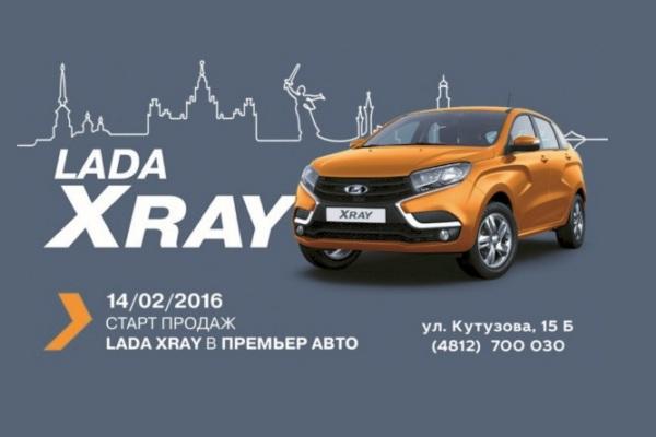 В Смоленске стартуют продажи компактного кроссовера LADA Xray