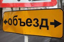 В Смоленске 30 апреля перекроют улицы Фрунзе и Кутузова