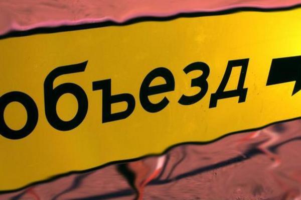 В Смоленске на несколько дней закроют движение через железнодорожный переезд на Московском Большаке
