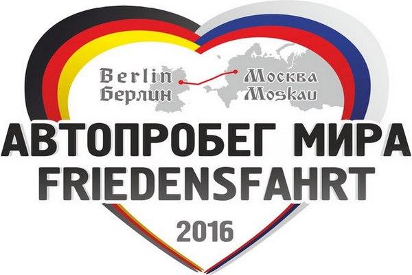 Российский авторынок занял шестое место в Европе Через Смоленск пройдёт автопробег Берлин-Москва во главе с «рассерженным немцем»