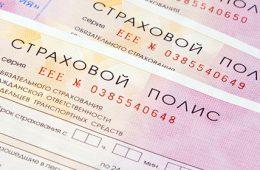 Центробанк ограничил лицензию страховой группы «Уралсиб» по ОСАГО