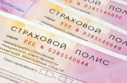 Страховщики полностью перейдут на новые бланки ОСАГО с 1 октября