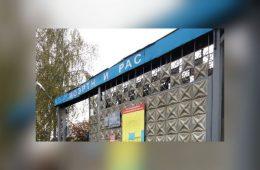 Подразделение регистрации и экзаменационной работы ГИБДД переименовано