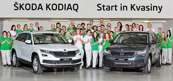 Skoda Kodiaq отправили в серию