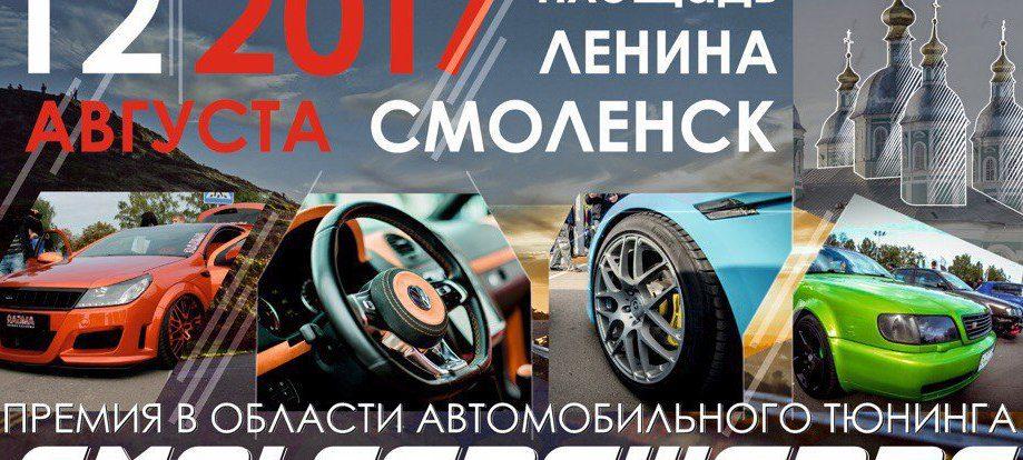 В Смоленске состоится церемония вручения премии в области автомобильного тюнинга «SmolCarAwards»