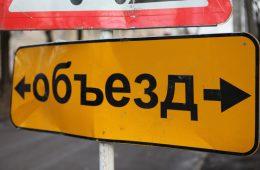 В Смоленске ограничат движение транспорта в районе Колхозной площади