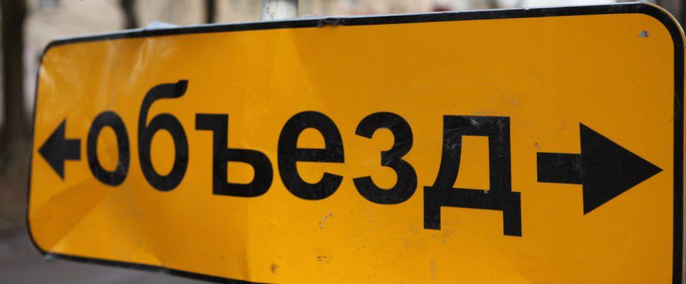 В Смоленске перекроют улицу Нахимова