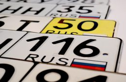 Коды регионов России (обновлённая информация на конец 2017 года)