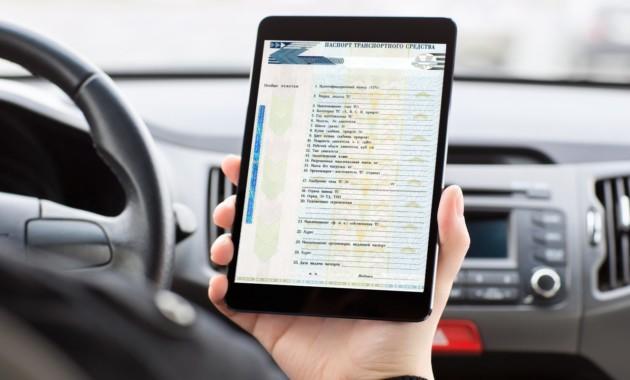 Электронные ПТС могут содержать личные данные автовладельцев