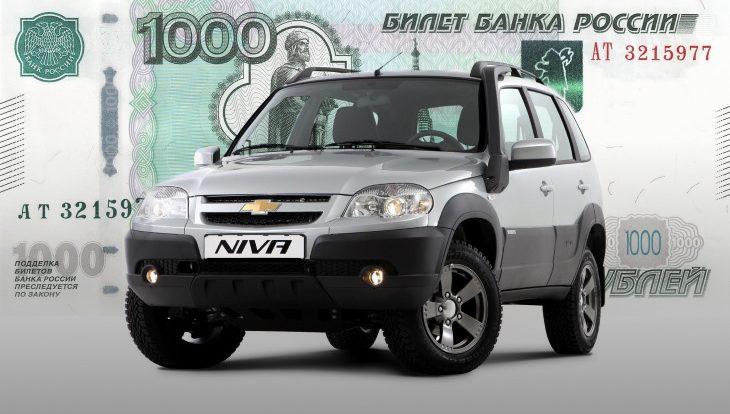 Внедорожник Chevrolet Niva станет дороже на 15–17 тысяч рублей