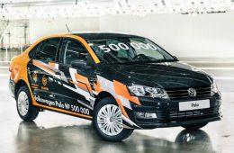 В России выпустили полумиллионный Volkswagen Polo