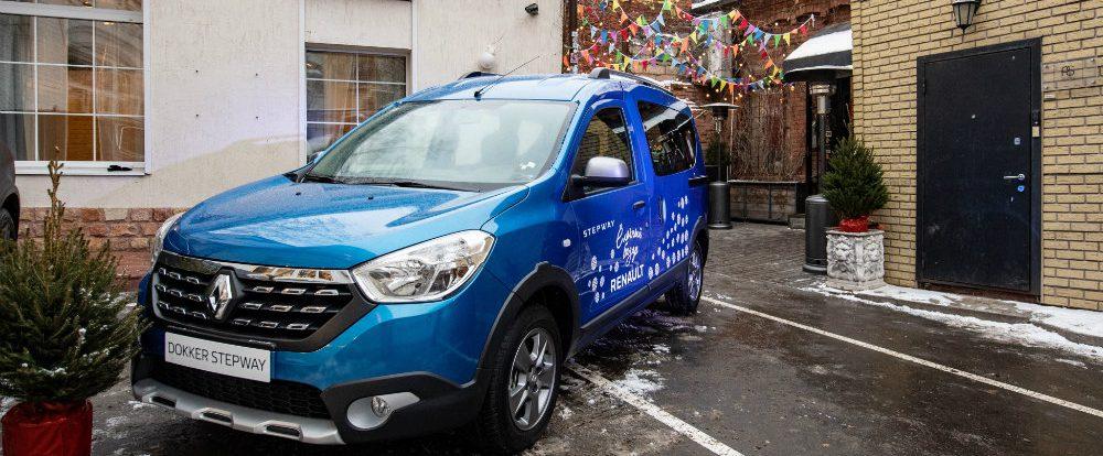 Renault Dokker Stepway приедет в Россию с расширенным оснащением