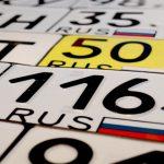 Коды регионов России (обновлённые данные 2019 года)