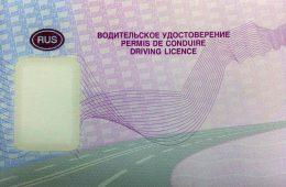 Водительские удостоверения с переводом абсолютно законны