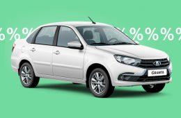 Как получить скидку на покупку автомобиля по госпрограммам в 2019 году