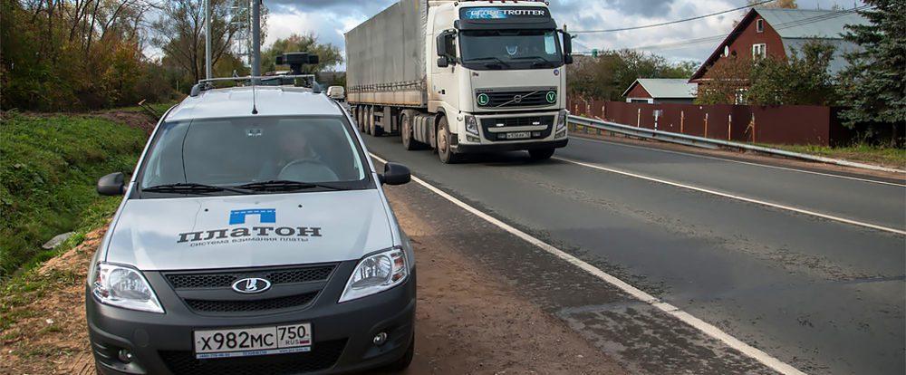 Систему «Платон» предложили запустить на региональных дорогах