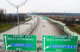 Путин откроет трассу Москва — Санкт-Петербург