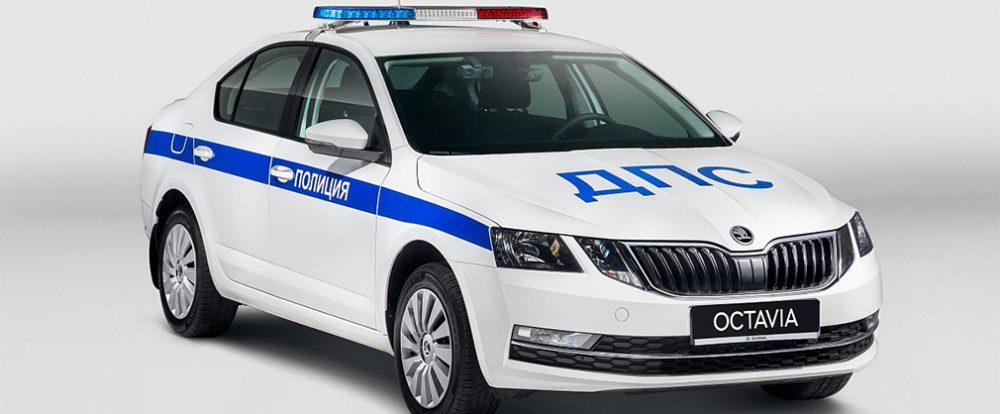 Skoda передала ДПС 4 тысячи патрульных Octavia со 180-сильным мотором