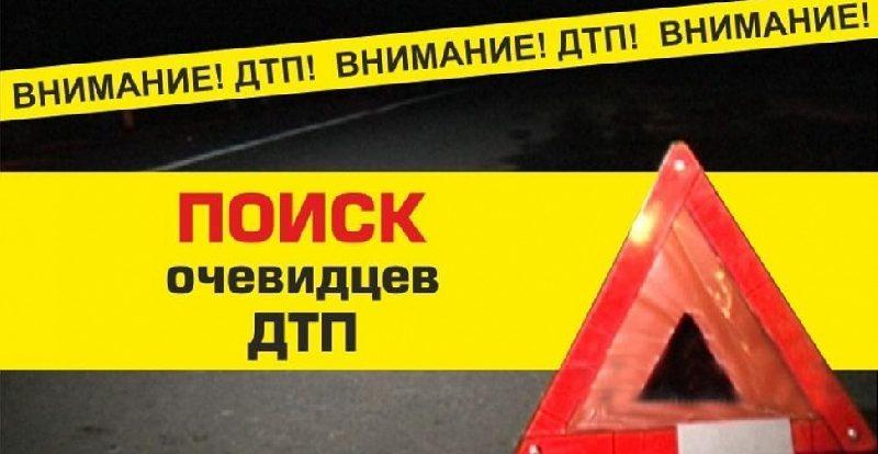 В Смоленске ищут свидетелей ДТП, в котором серьезно пострадала 87-летняя женщина