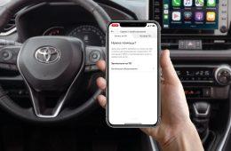 Toyota начала продавать в России машины с подключением к смартфону