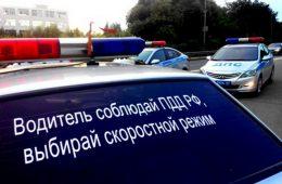 В Смоленской области за прошедшие сутки выявили 357 нарушений ПДД