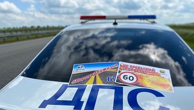 Профилактическое мероприятие «Скорость» пройдет в Смоленске